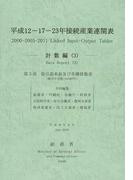 平成12−17−23年接続産業連関表 計数編3 第3部取引基本表及び各種係数表(統合小分類(184部門))