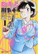 胸キュン刑事新装版+ 1