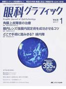 眼科グラフィック 「視る」からはじまる眼科臨床専門誌 第6巻1号(2017−1) 角膜上皮障害の治療ほか