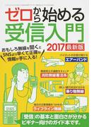 ゼロから始める受信入門 2017最新版 受信機で誰よりも早く情報収集! (三才ムック)(三才ムック)