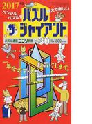 パズル・ザ・ジャイアント Vol.30(2017年版) カックロ・スリザーリンク・クロスワード・へやわけ他ジャイアントパズルの詰め合わせ