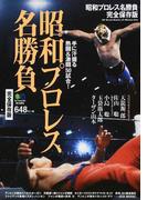 昭和プロレス名勝負 平成元年までの歴史的な名試合をビジュアルで解説 手に汗握る熱闘&激闘50試合! 完全保存版