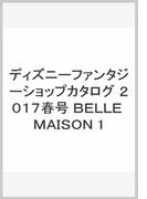 ディズニーファンタジーショップカタログ 2017春号 BELLE MAISON 1