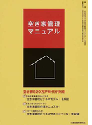 空き家管理マニュアル
