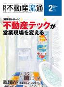月刊不動産流通 2017年 2月号