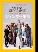 ナショナル ジオグラフィック日本版 2017年1月号