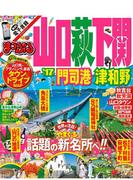 【期間限定価格】まっぷる 山口・萩・下関 門司港・津和野'17