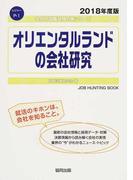 オリエンタルランドの会社研究 JOB HUNTING BOOK 2018年度版 (会社別就職試験対策シリーズ レジャー)