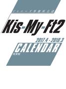 Kis-My-Ft2 2017.4-2018.3 カレンダー