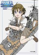 ねいばるインスティテュート 世界の戦艦と海軍史