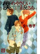 【全1-5セット】僕のやさしいお兄さん(花音コミックス)