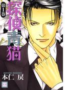 【1-5セット】探偵青猫(花音コミックス)