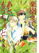 【全1-3セット】楽園まであともうちょっと(花音コミックス)