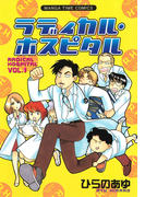 【1-5セット】ラディカル・ホスピタル(まんがタイムコミックス)