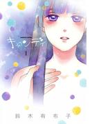 【全1-2セット】キャンディ(まんがタイムKRコミックス)