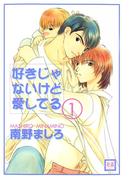 【全1-4セット】好きじゃないけど愛してる(花音コミックス)