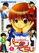 【全1-4セット】パニクリぐらし☆(まんがタイムコミックス)