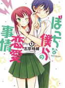 【全1-2セット】ぼっちな僕らの恋愛事情(まんがタイムKRコミックス)