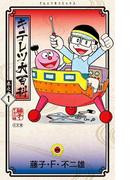 【全1-3セット】キテレツ大百科(てんとう虫コミックス)