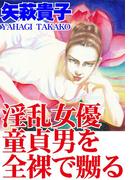 【全1-4セット】淫乱女優 童貞男を全裸で嬲る(アネ恋♀宣言)