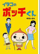 【1-5セット】イタコのボッチくん(全力コミック)