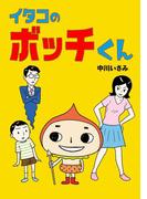 【全1-11セット】イタコのボッチくん(全力コミック)