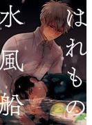 【11-15セット】はれもの水風船(ふゅーじょんぷろだくと)