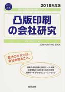 凸版印刷の会社研究 JOB HUNTING BOOK 2018年度版 (会社別就職試験対策シリーズ メディア)