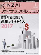 KINZAIファイナンシャル・プラン No.383(2017.1) 〈新年大特集〉資産形成に向けた運用アドバイス2017