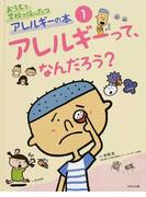 おうちで学校で役にたつアレルギーの本 1 アレルギーって、なんだろう?