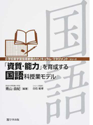 「資質・能力」を育成する国語科授業モデル (小学校新学習指導要領のカリキュラム・マネジメント)