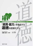 「資質・能力」を育成する道徳科授業モデル (小学校新学習指導要領のカリキュラム・マネジメント)