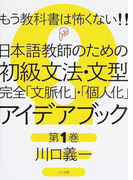 もう教科書は怖くない!!日本語教師のための初級文法・文型完全「文脈化」・「個人化」アイデアブック 第1巻