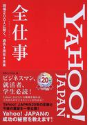 YAHOO!JAPAN全仕事 現場200人に聞く、過去→現在→未来