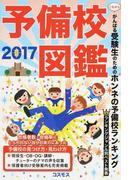 予備校図鑑 ホンネの予備校ランキング 2017