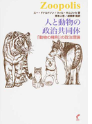 人と動物の政治共同体 「動物の権利」の政治理論