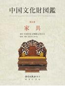 中国文化財図鑑 第5巻 家具