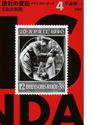 絶対の宣伝 ナチス・プロパガンダ 4 文化の利用