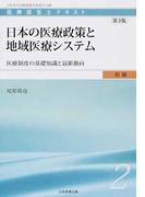 医療経営士テキスト これからの病院経営を担う人材 第3版 初級2 日本の医療政策と地域医療システム