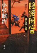 隠密同心 書き下ろし長篇時代小説 3 裏切りの剣 (角川文庫)(角川文庫)