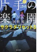 片手の楽園 (角川文庫 サクラダリセット)(角川文庫)