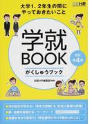 学就BOOK 大学1、2年生の間にやっておきたいこと 改訂第4版