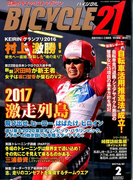 BICYCLE21 2017年 02月号 [雑誌]