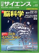 日経サイエンス 2017年 03月号 [雑誌]