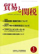 貿易と関税 2017年 01月号 [雑誌]