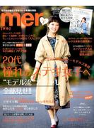 mer (メル) 2017年 03月号 [雑誌]