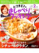 上沼恵美子のおしゃべりクッキング 2017年 02月号 [雑誌]