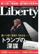 The Liberty (ザ・リバティ) 2017年 03月号 [雑誌]