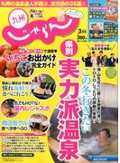 じゃらん 九州 2017年 03月号 [雑誌]