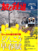 旅と鉄道 2017年 03月号 [雑誌]
